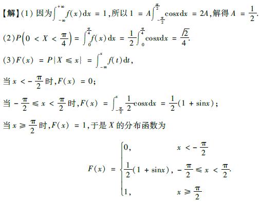 2015考研数学考试题预测