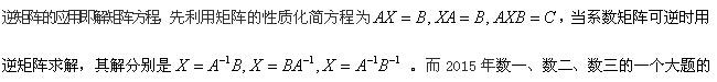 跨考名师:2015年研究生入学考试线性代数之矩阵的考点分析