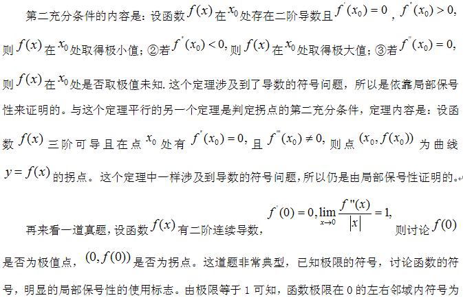 2016考研数学:局部保号性在定理证明中的应用
