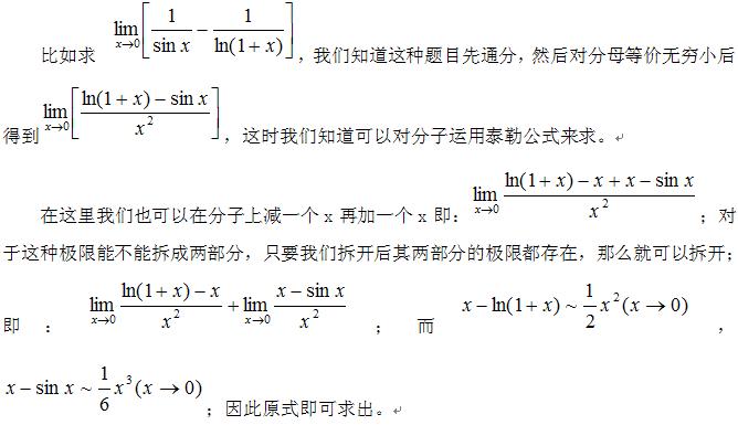 考研高数中恒等变形的三种形式