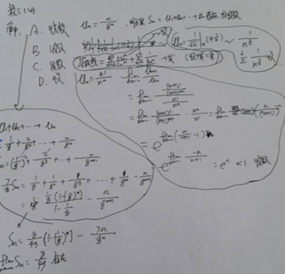 跨考首发:2015年考研数学三真题答案