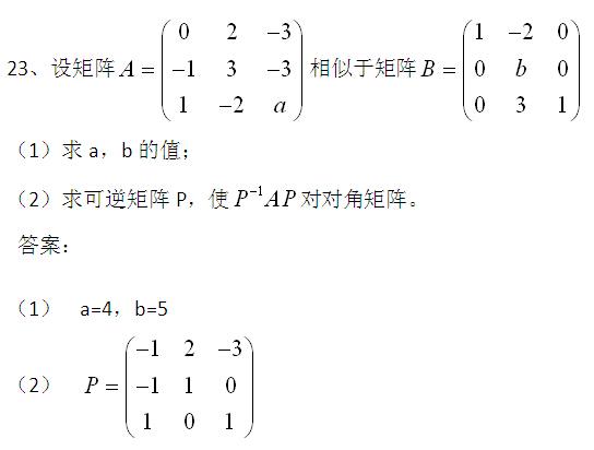 2015考研数学二真题及答案:简答题第23题