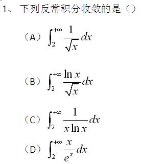 跨考整理:2015考研数学二真题及答案