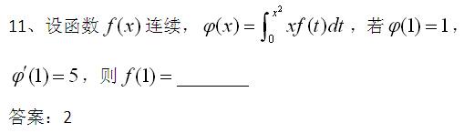 跨考整理:2015考研数学二真题及答案(填空题第3题)