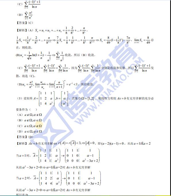 2015年考研数学真题