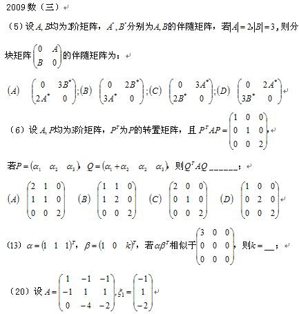 考研数学真题