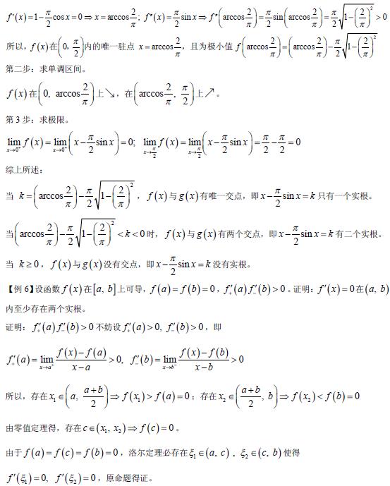 2016考研数学:不等式的证明