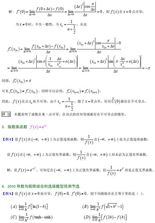 2016考研数学