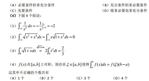 2015年考研数学一模拟试题