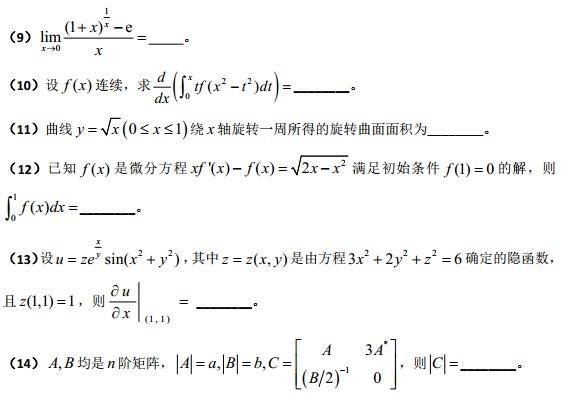 2015年考研数学二模拟试题