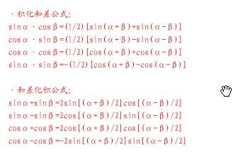 高等数学公式之积化和差公式与和差化积公式-