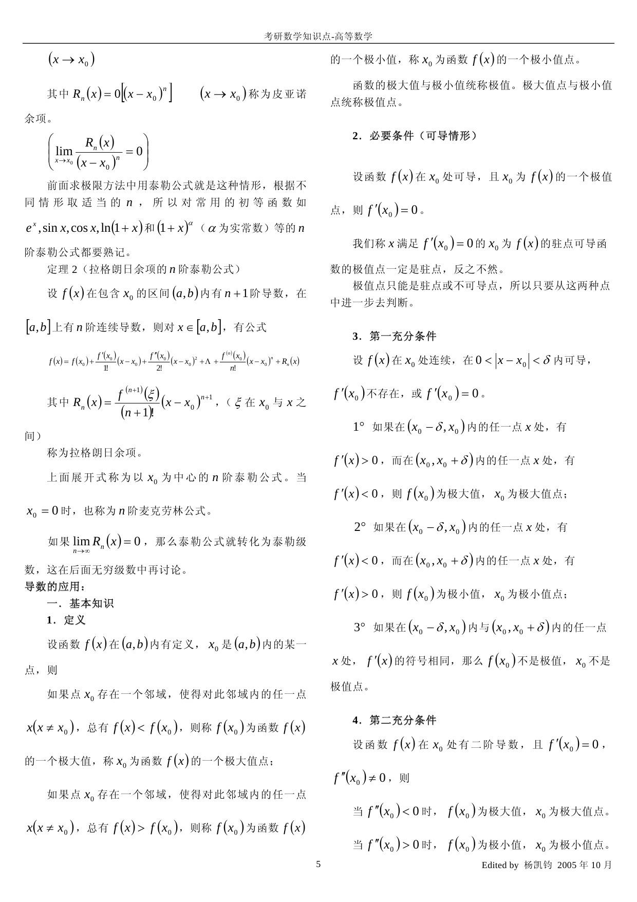 2015年考研高等数学知识点集合