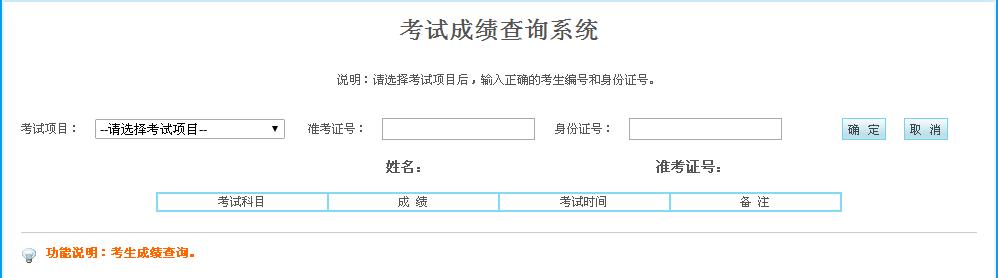 宁夏省2016年考研初试成绩查询入口