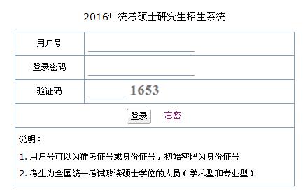 中国矿业大学2016年考研成绩查询入口
