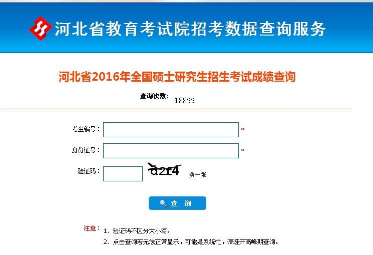 河北医科大学2016年考研成绩查询入口开通