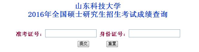 说明: 1、考试成绩已经过严格核对,不建议考生随意复核,若对成绩确有异议,可于2月18日18:00前将准考证复印件和复核申请表传真至0532-86057140或发email到yzb@sdust.edu.cn。 2、成绩复核只针对主观题部分,采用机读方式阅卷的客观题部分无法复核。自命题成绩复核结果将直接通知本人。统考科目复核结果待山东省教育招生考试院复核后予以通知。