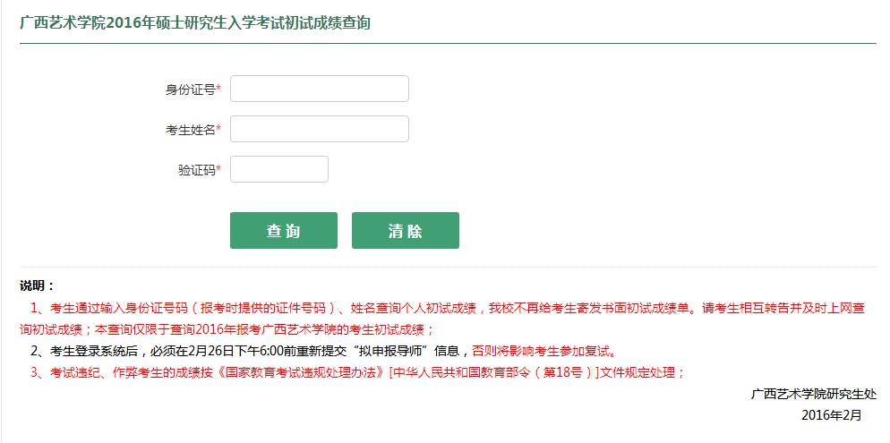 广西艺术学院2016年考研成绩查询入口