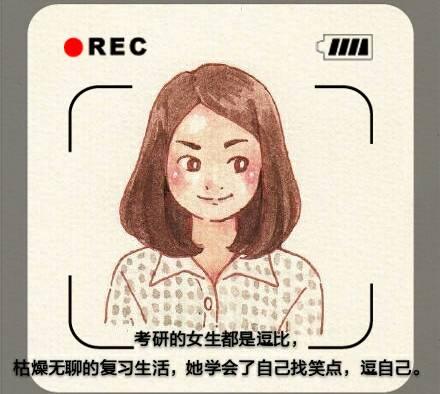 考研故事:图说女生考研状态,哪张是你?