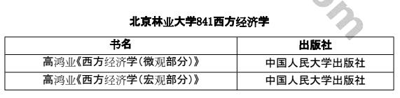 北京林业大学841西方经济学参考书目