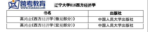辽宁大学考研816西方经济学参考书目