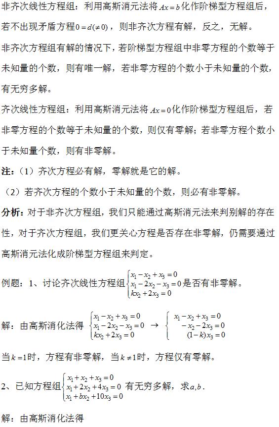 2017考研线性代数复习:线性方程组解的判定