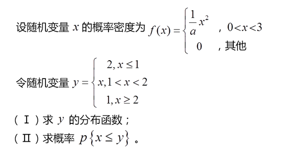 考研数学概率论与数理统计复习三大重点
