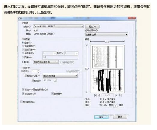 2017考研准考证打印详细流程图