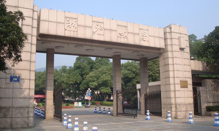 浙江大学校门