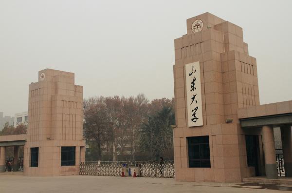 山东大学校门