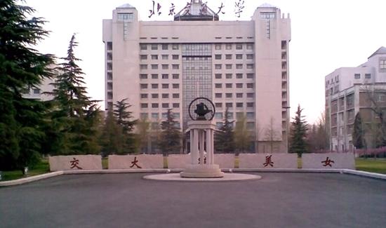 北京交大_北京交通大学考研条件有哪些?