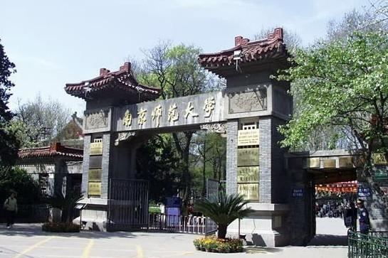南京师范大学考研条件是什么?