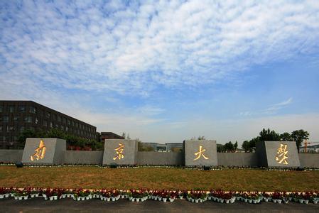 南京大学校门
