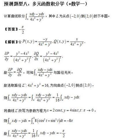 2017考研高等数学题型预测之多元函数积分