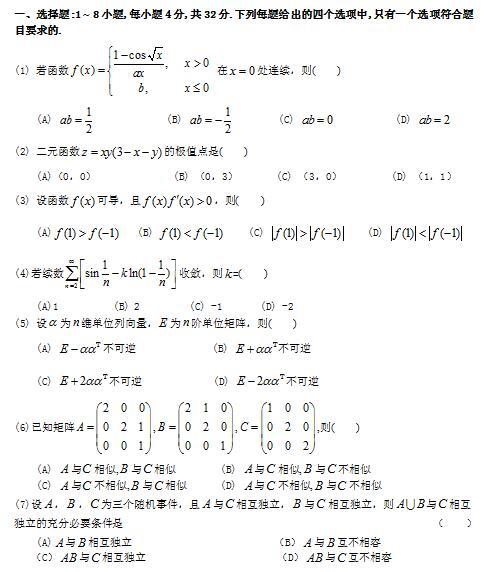 2017数学三真题完整版