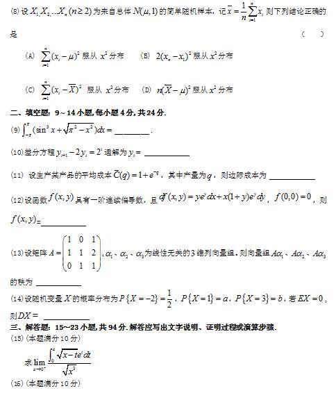 2017数学一真题完整版