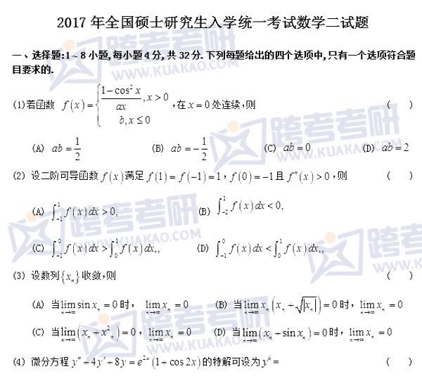 2017年考研数学二真题