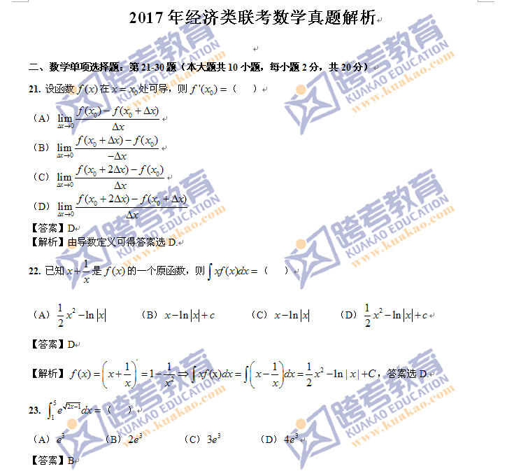 2017经济类联考数学真题解析及答案