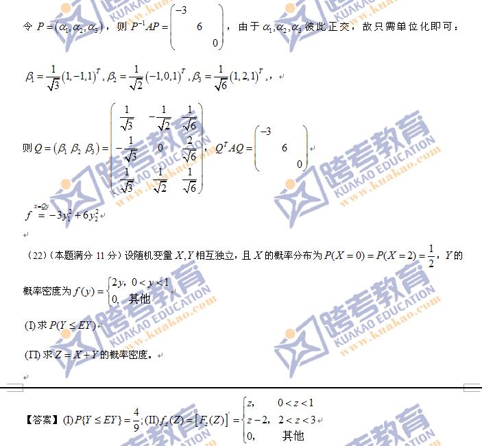 2017考研数学一真题及答案完整版