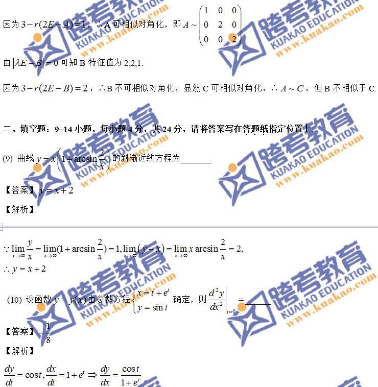 2017考研数学二真题及答案完整版