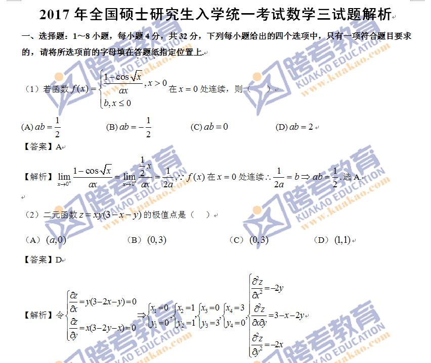 2017考研数学三真题及答案完整版