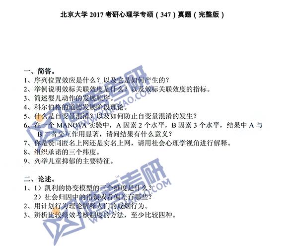 2017年北京大学347心理学专硕真题完整版