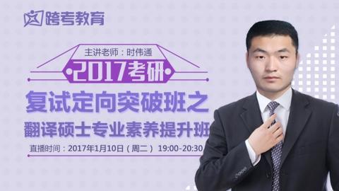 2017考研翻硕复试课程