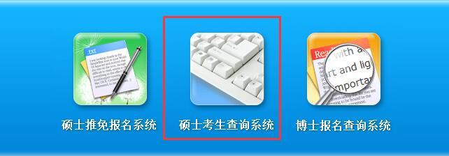 中国科学技术大学2017年考研成绩查询入口