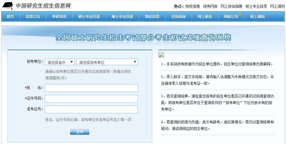 安庆师范学院2017年考研初试成绩查询入口