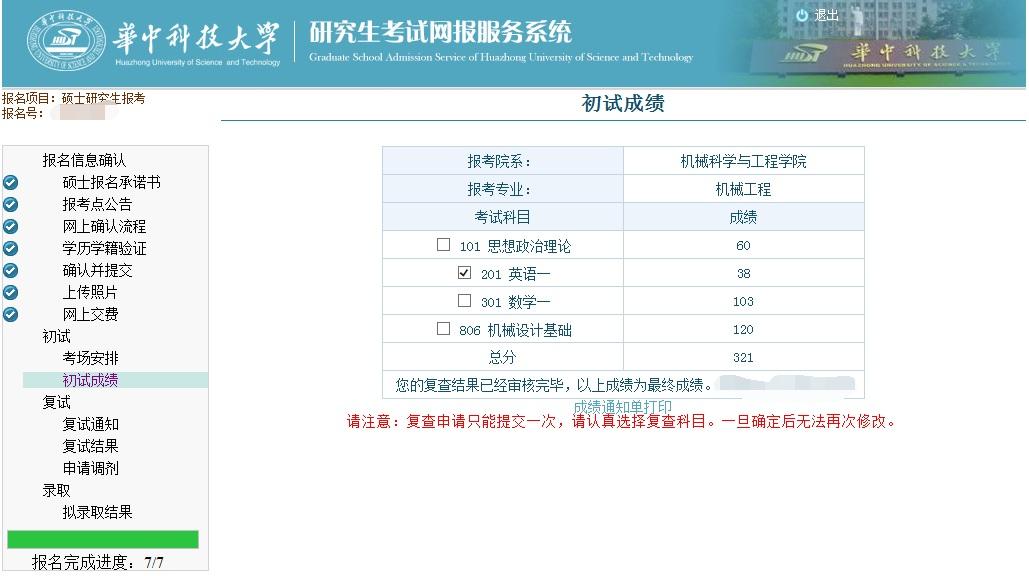 2017华中科技大学硕士研究生成绩查询及申请复查通知