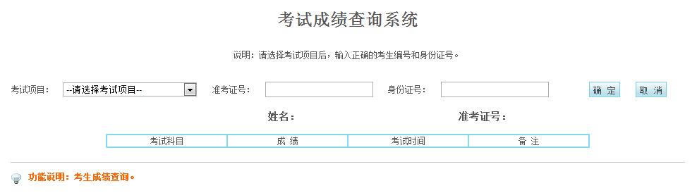2017年宁夏医科大学考研成绩查询入口及复核通知