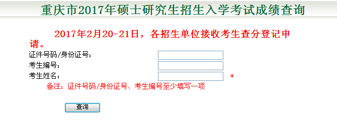 重庆市2017年硕士研究生招生入学考试成绩查询入口
