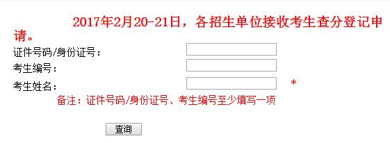 重庆师范大学2017年硕士研究生成绩查询入口