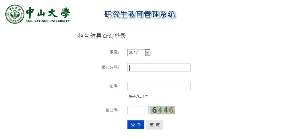 2017中山大学研究生成绩查询入口