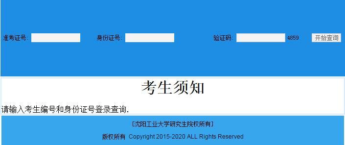 沈阳工业大学2017年考研成绩查询入口